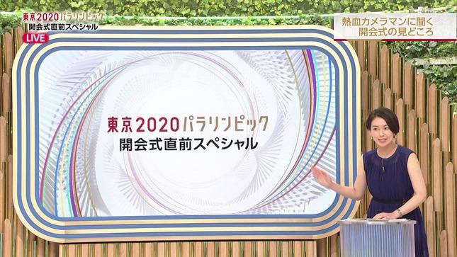 和久田麻由子 ニュースウオッチ9 東京2020パラリンピック 15