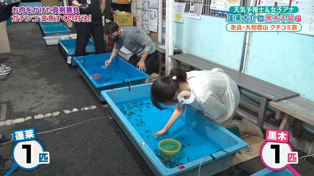 黒木千晶 クチコミ新発見!旅ぷら 12