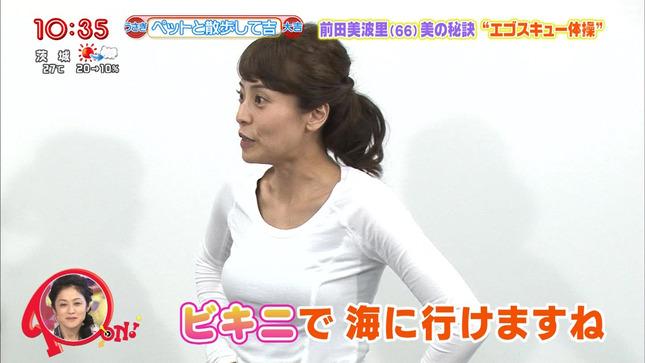 上田まりえ PON! 笑ってコラえて! 15