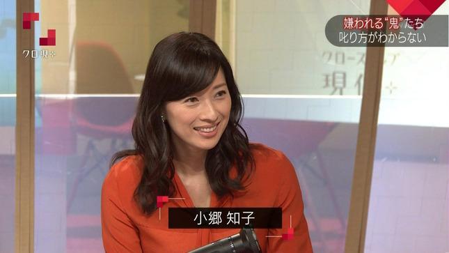 小郷知子 おはよう日本 クローズアップ現代+ 13