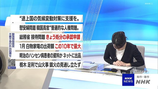 赤木野々花 日本人のおなまえっ! うたコン NHKニュース7 13