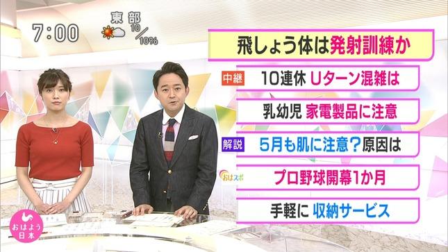 石橋亜紗 おはよう日本 1