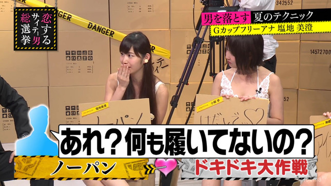 塩地美澄 恋するサイテー男総選挙 14