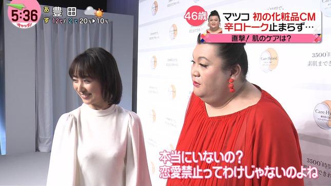 川田裕美 キャッチ! 3