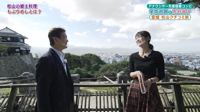 虎谷温子 クチコミ新発見!旅ぷら 7