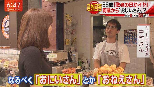 久冨慶子 おかず スーパーJ くりぃむクイズミラクル9 10