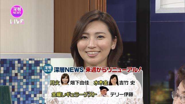 畑下由佳 深層NEWS 10