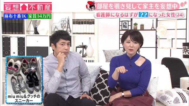 大橋未歩 妄想不動産 7