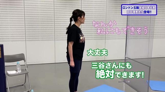 三谷紬アナ本気で10kgダイエットしたら! 5