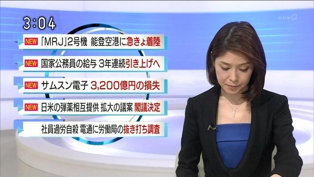 鎌倉千秋 クローズアップ現代+ NHKニュース 2