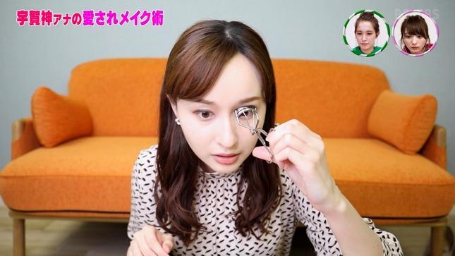 宇賀神メグ スイモクチャンネル 9