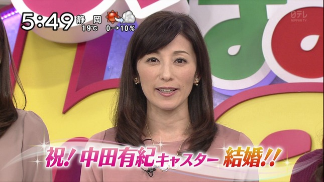 中田有紀 Oha!4 3