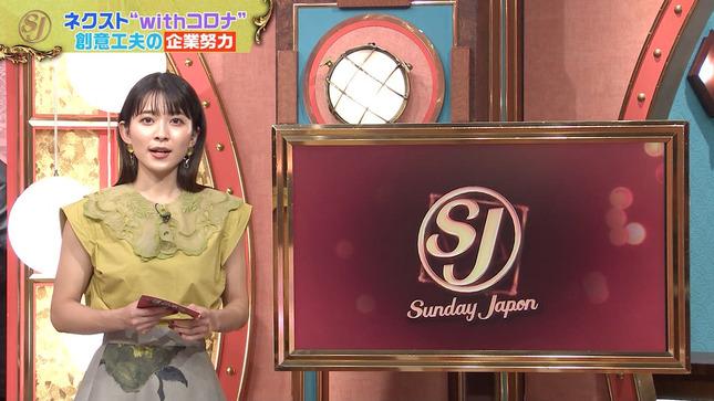 山本里菜 サンデー・ジャポン 7