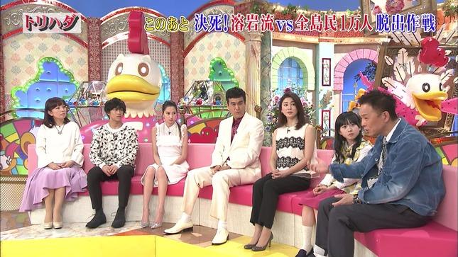 加藤真輝子 スーパーJ トリハダ秘スクープ 5
