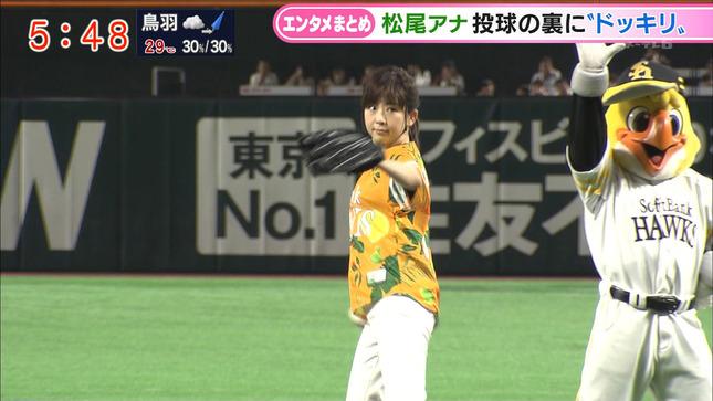 松尾由美子 グッド!モーニング 11