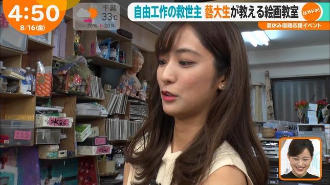 田村真子 TBSニュース まるっと!サタデー はやドキ! 12