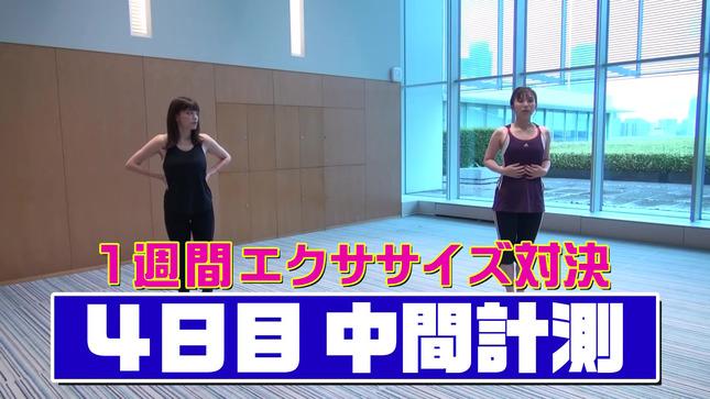 山本雪乃アナvs三谷紬アナ 禁断ダイエット対決!! 20