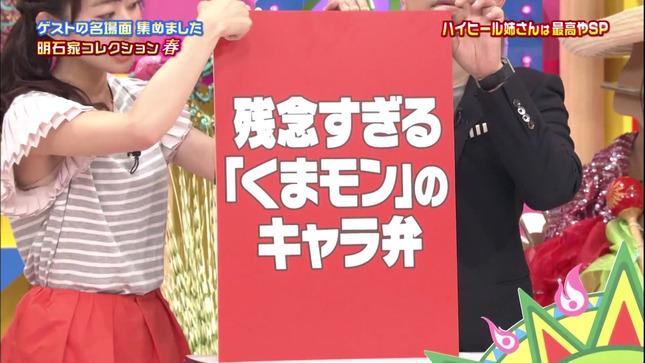 豊崎由里絵 痛快!明石家電視台 10