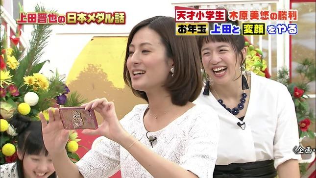 徳島えりか 行列のできる法律相談所 上田晋也の日本メダル話 12