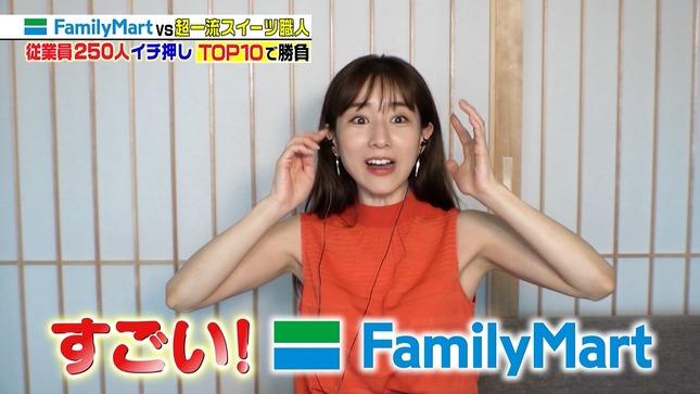 田中みな実 ジョブチューン 4