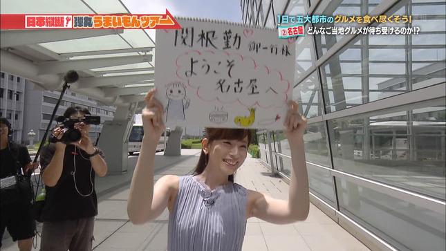 皆藤愛子 ゴゴスマ 日本縦断!弾丸うまいもんツアー 1