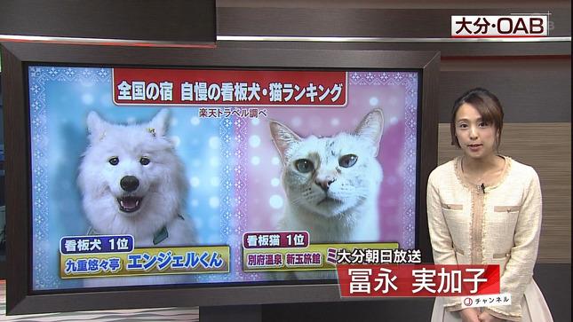 冨永実加子  スーパーJチャンネル 3