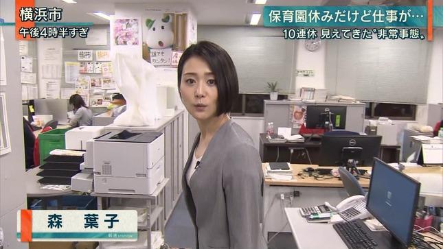 森葉子 報道ステーション スーパーJチャンネル 2