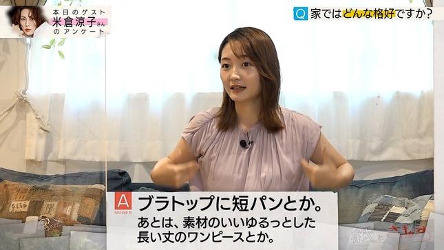 竹﨑由佳 紙とさまぁ~ず 11