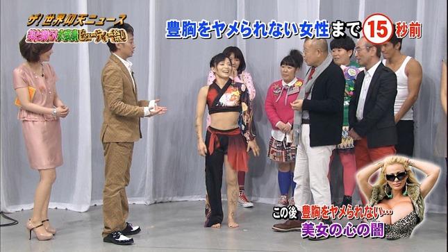 鈴江奈々 ザ!世界仰天ニュース 年またぎ年末年始2連発! 09