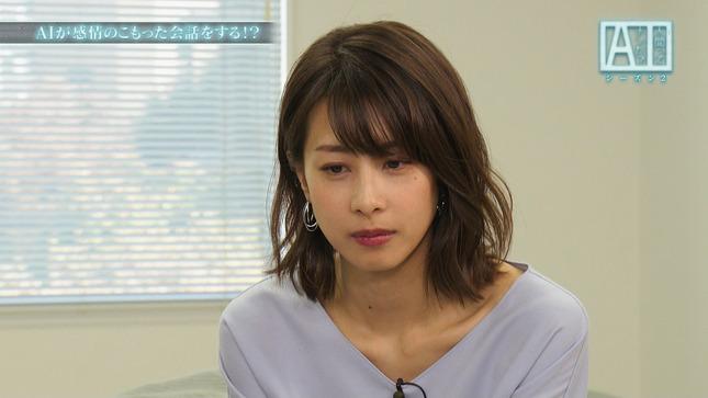 加藤綾子 世界へ発信!SNS英語術 超AI入門 10