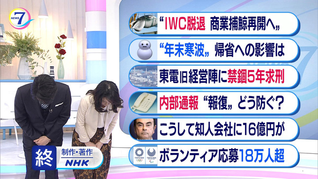 鈴木奈穂子 NHKニュース7 2