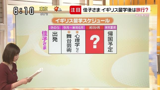 畑下由佳 スッキリ!! 深層NEWS 5
