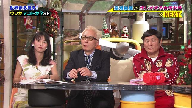 杉野真実 世界まる見え!テレビ特捜部 4