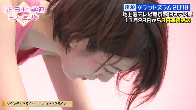 佐藤美希 サトミキの柔道トレーニング 2