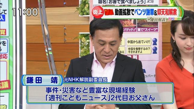 宇賀神メグ ひるおび! JNNニュース 7