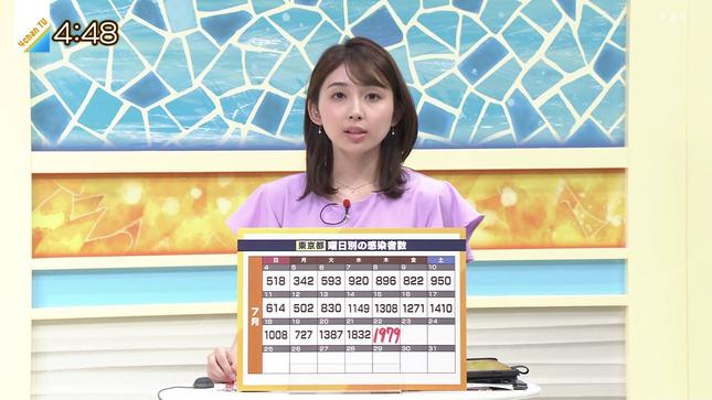 野嶋紗己子 よんチャンTV 3