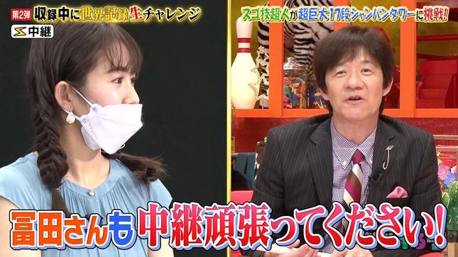 冨田有紀 7スタライブ 内村のツボる動画 WBS 7
