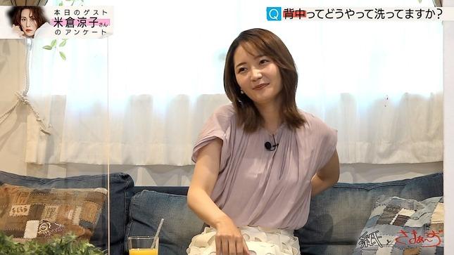 竹﨑由佳 紙とさまぁ~ず 7