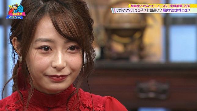 宇垣美里 関ジャニ∞のジャニ勉 5