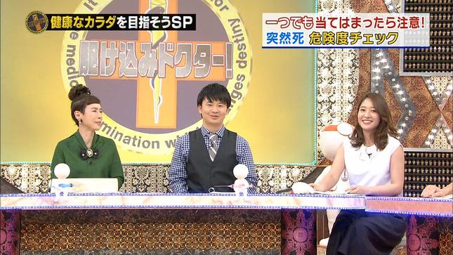 吉田明世 白熱ライブビビット 駆け込みドクター! 7