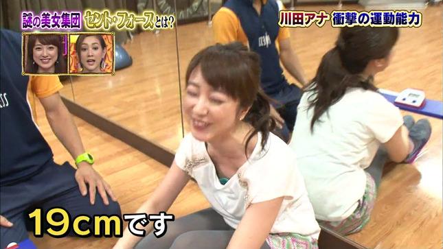 川田裕美 今夜くらべてみました 08