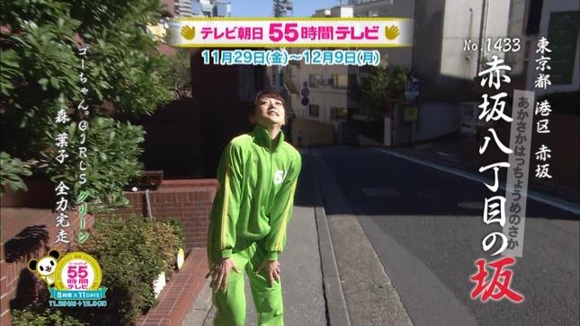 森葉子 全力坂 12