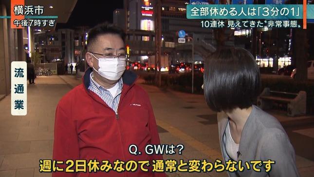 森葉子 報道ステーション スーパーJチャンネル 8