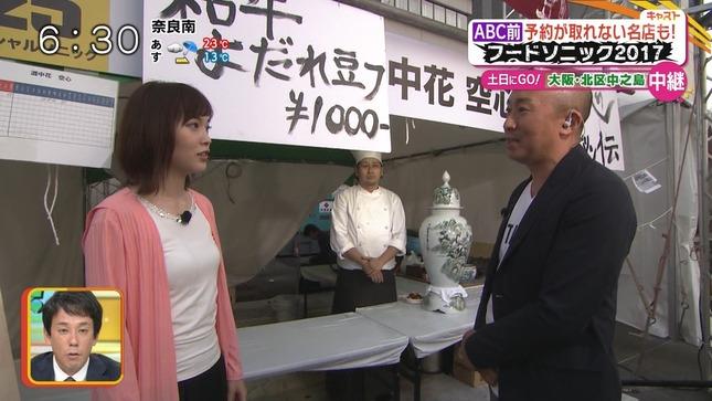 澤田有也佳 キャスト 10