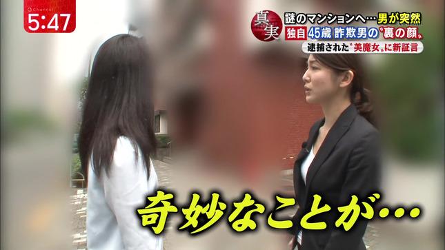 加藤真輝子 スーパーJチャンネル 14