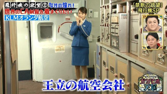 久保田直子 マツコ&有吉 かりそめ天国 9
