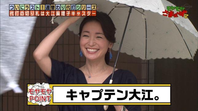 大江麻理子 モヤモヤさまぁ~ず2 2