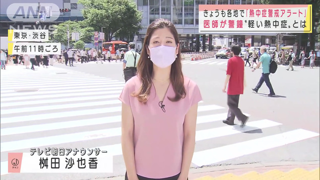 桝田沙也香 スーパーJチャンネル1
