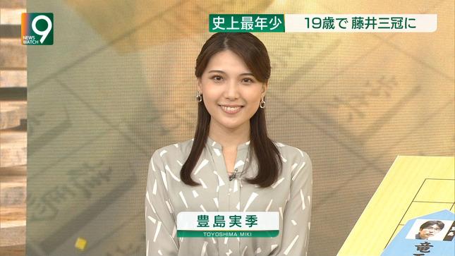 豊島実季 ニュースウオッチ9 9