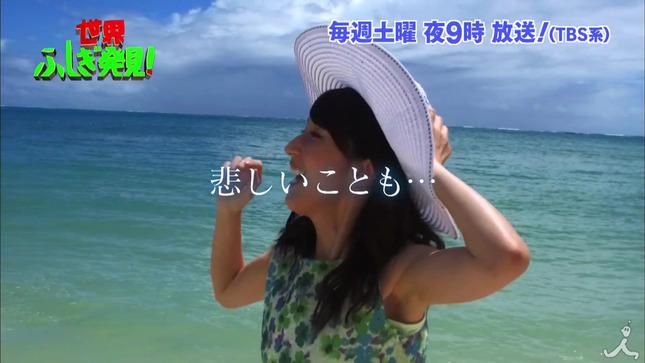都築紗矢香 世界ふしぎ発見! 10